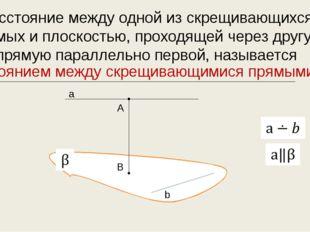 Расстояние между одной из скрещивающихся прямых и плоскостью, проходящей чере