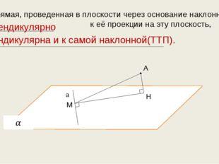 Прямая, проведенная в плоскости через основание наклонной к её проекции на эт