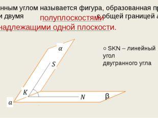 Двугранным углом называется фигура, образованная прямой а и двумя с общей гра