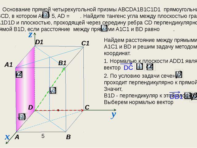 Основание прямой четырехугольной призмы ABCDA1B1C1D1 прямоугольник ABCD, в к...