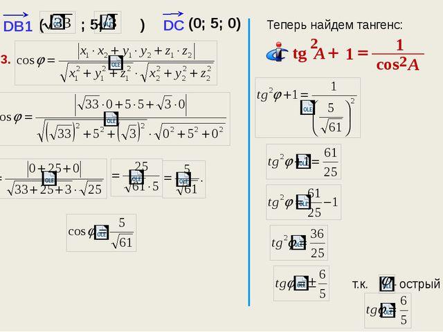 Теперь найдем тангенс: 3. (0; 5; 0) т.к. – острый угол