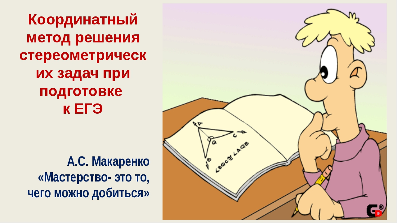 Координатный метод решения стереометрических задач при подготовке к ЕГЭ А.С....