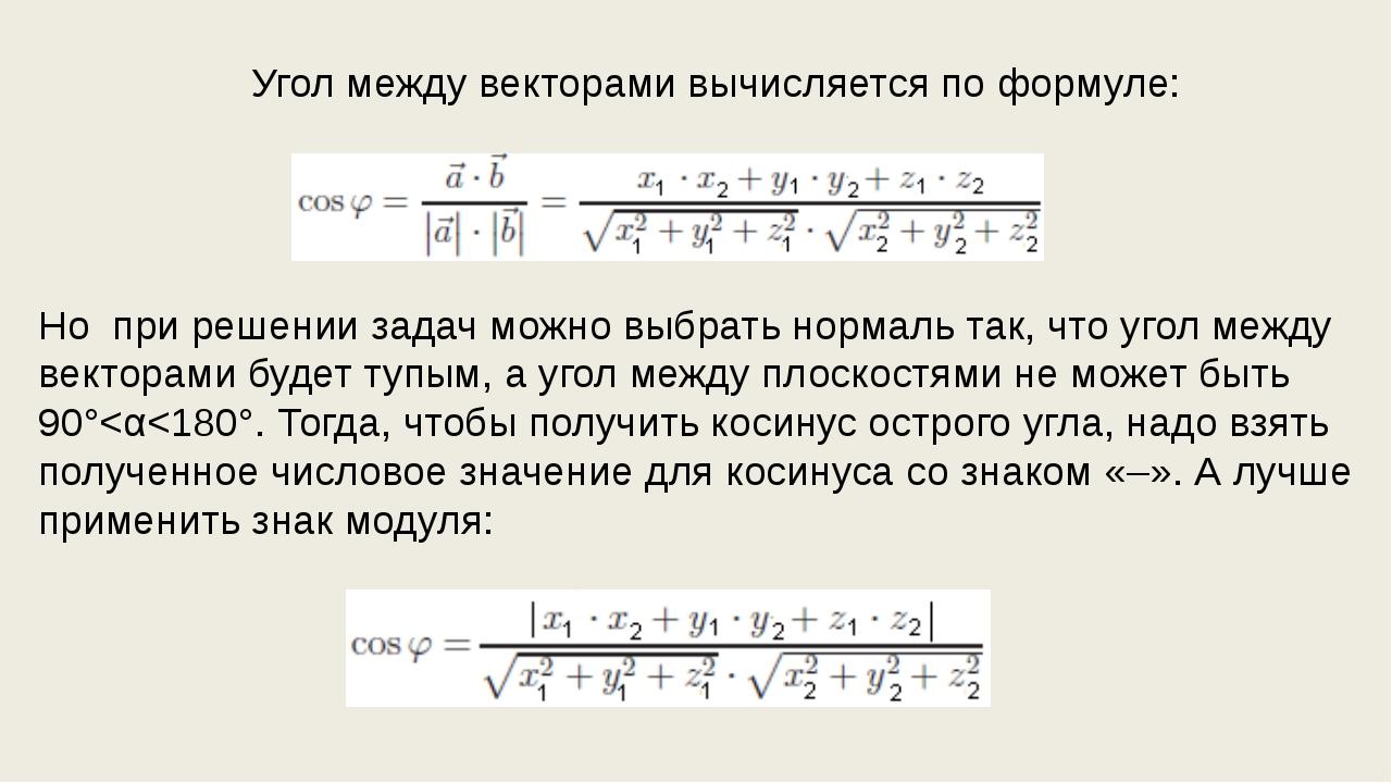 Угол между векторами вычисляется по формуле: Но при решении задач можно выбра...
