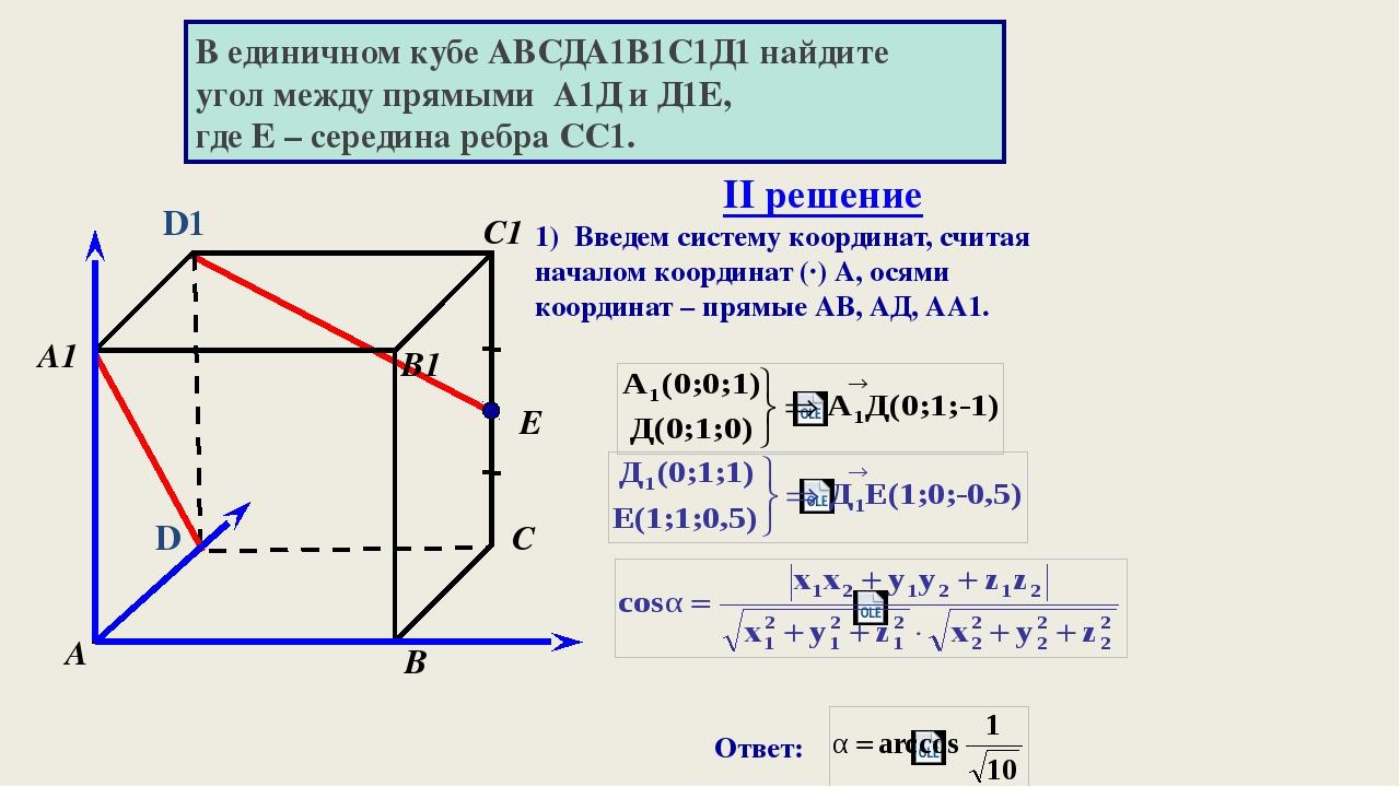 В единичном кубе АВСДА1В1С1Д1 найдите угол между прямыми А1Д и Д1Е, где Е –...