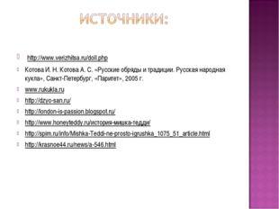 http://www.verizhitsa.ru/doll.php Котова И. Н. Котова А. С. «Русские обряды