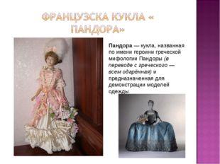 Пандора—кукла, названная по имени героинигреческой мифологииПандоры(в п