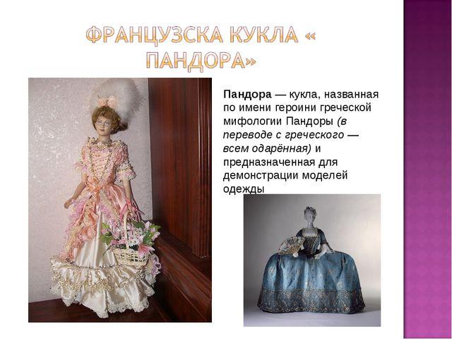Пандора—кукла, названная по имени героинигреческой мифологииПандоры(в п...
