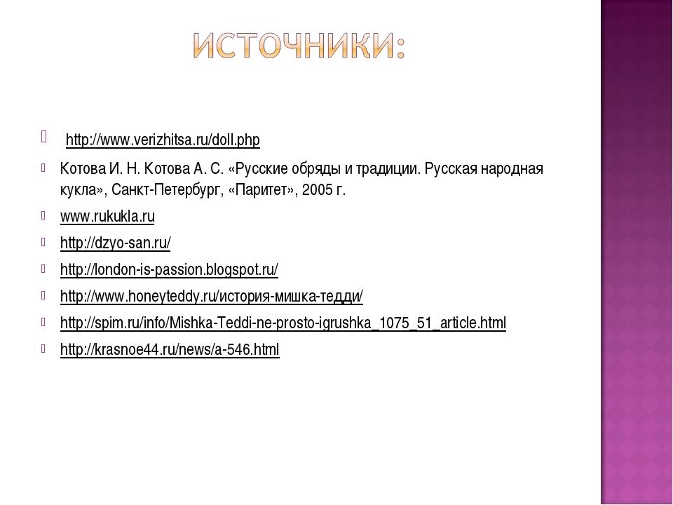 http://www.verizhitsa.ru/doll.php Котова И. Н. Котова А. С. «Русские обряды...