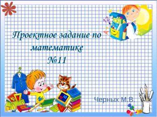 Черных М.В.