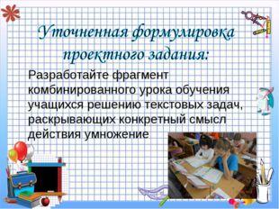 Разработайте фрагмент комбинированного урока обучения учащихся решению тексто