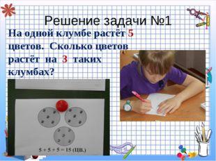 Решение задачи №1 На одной клумбе растёт 5 цветов. Сколько цветов растёт на 3