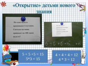 5 + 5 +5 = 15 5*3 = 15 4 + 4 + 4 = 12 4 * 3 = 12
