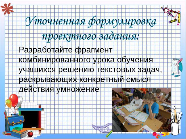 Разработайте фрагмент комбинированного урока обучения учащихся решению тексто...