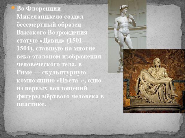 Во Флоренции Микеланджело создал бессмертный образец Высокого Возрождения— с...