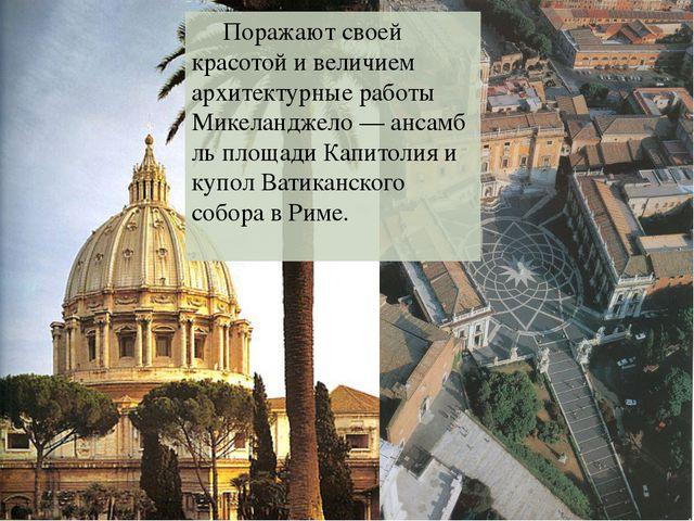 Поражают своей красотой и величием архитектурные работы Микеланджело—анса...