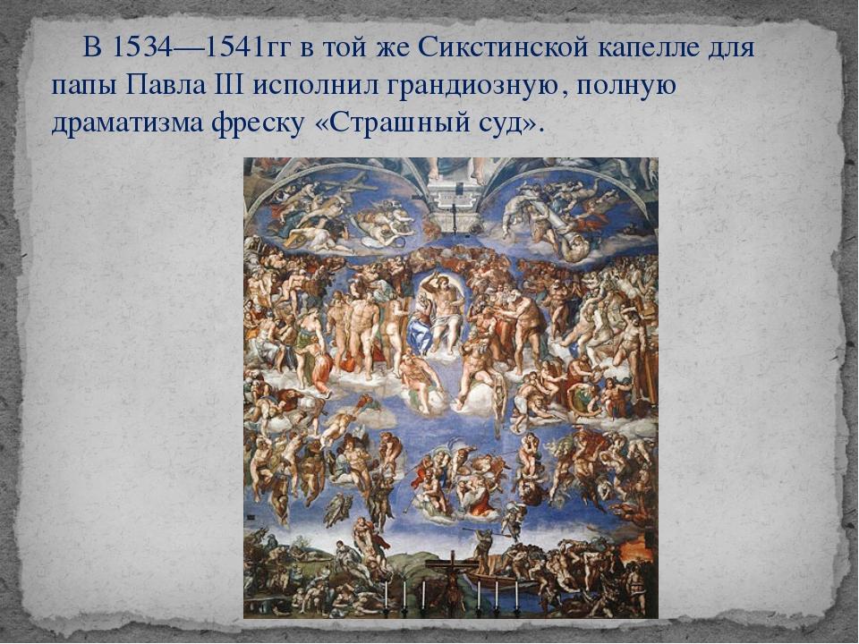В 1534—1541гг в той же Сикстинской капелле для папыПавла IIIисполнил гранд...