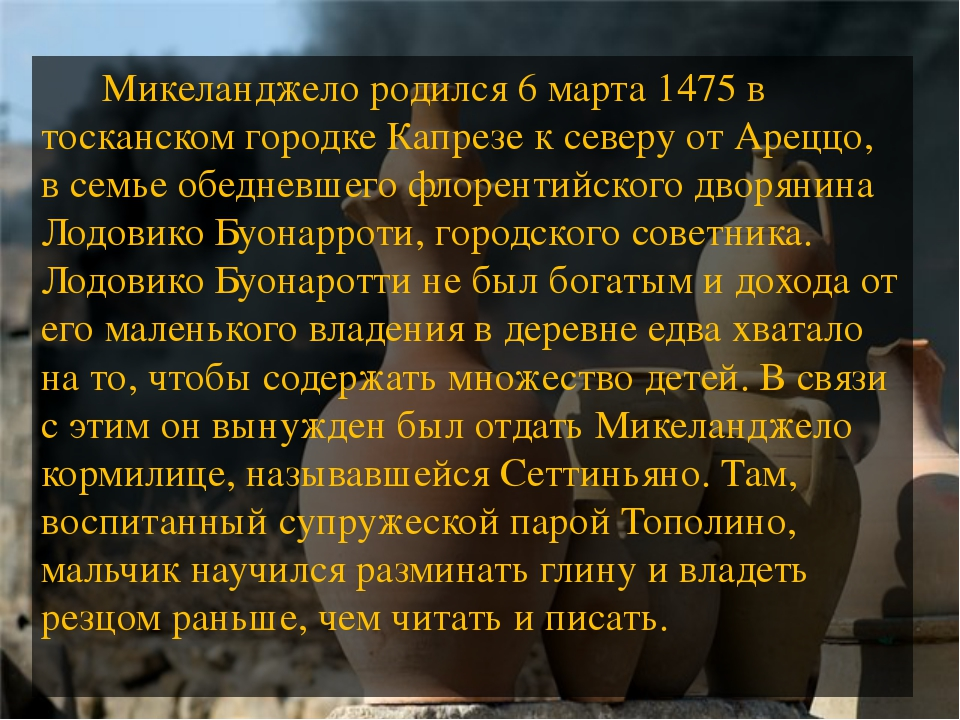 Микеланджело родился6 марта1475в тосканскомгородкеКапрезек северу от А...