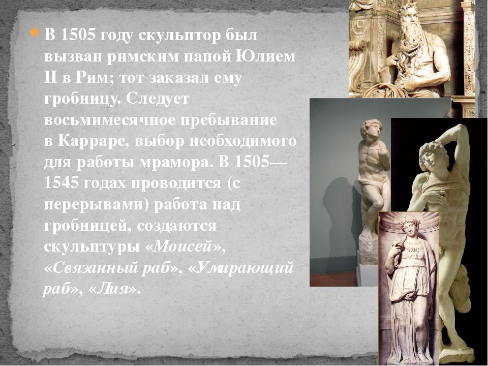 В1505годускульптор был вызван римским папойЮлием IIвРим; тот заказал ем...