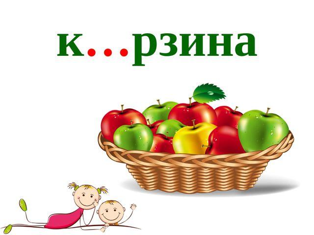к…рзина