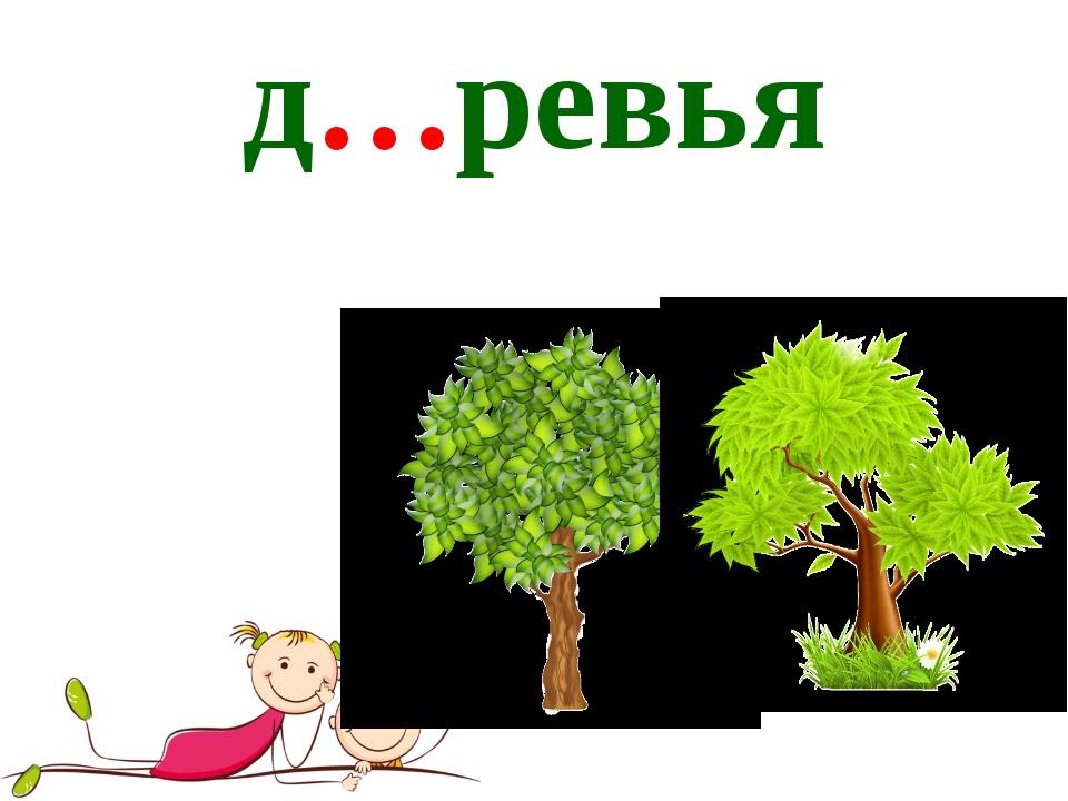 д…ревья