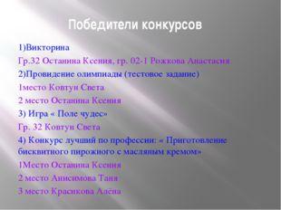 Победители конкурсов 1)Викторина Гр.32 Останина Ксения, гр. 02-1 Рожкова Анас