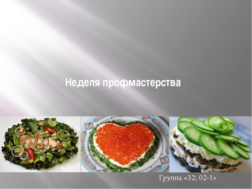Неделя профмастерства Группа «32; 02-1»