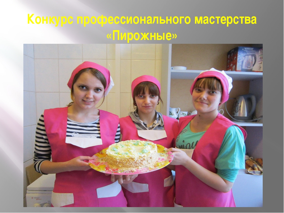 Конкурс профессионального мастерства «Пирожные»