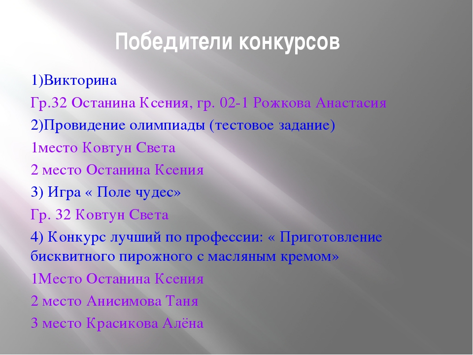 Победители конкурсов 1)Викторина Гр.32 Останина Ксения, гр. 02-1 Рожкова Анас...
