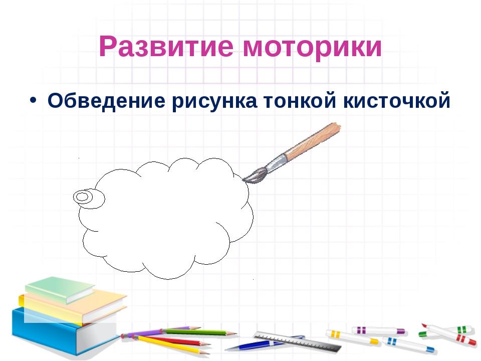 Развитие моторики Обведение рисунка тонкой кисточкой
