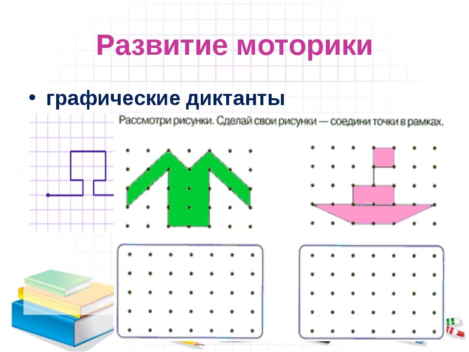 Развитие моторики графические диктанты