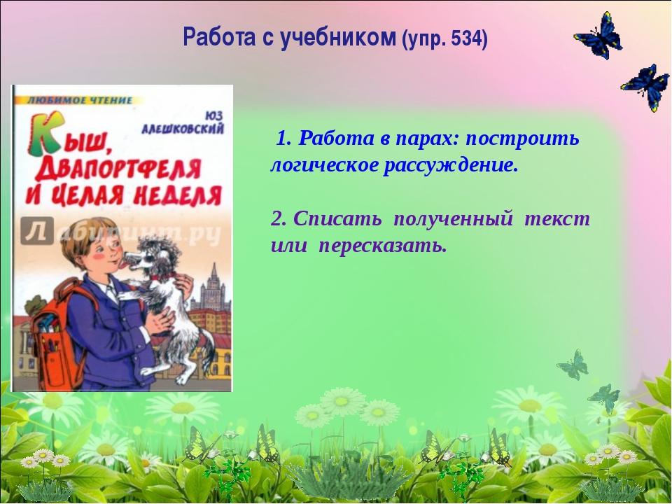 Работа с учебником (упр. 534) 1. Работа в парах: построить логическое рассужд...