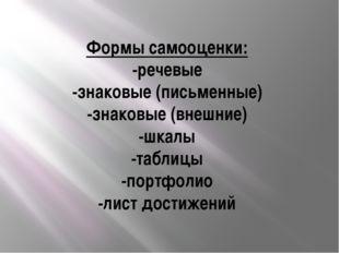Формы самооценки: -речевые -знаковые (письменные) -знаковые (внешние) -шкалы