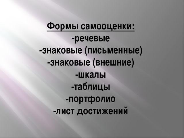 Формы самооценки: -речевые -знаковые (письменные) -знаковые (внешние) -шкалы...