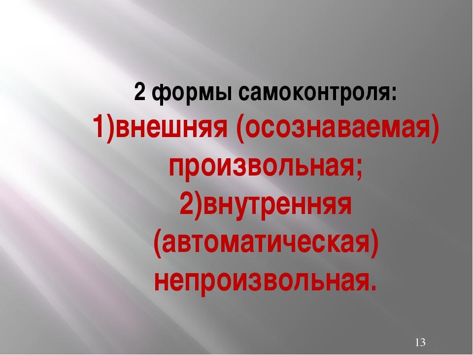 2 формы самоконтроля: 1)внешняя (осознаваемая) произвольная; 2)внутренняя (ав...