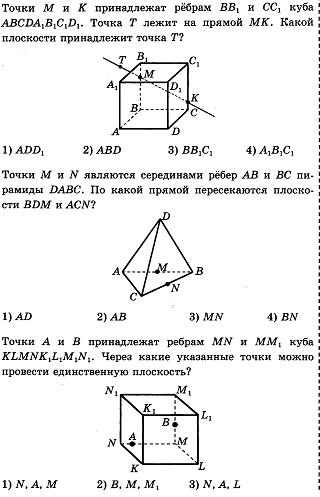 Полугодовая контрольная работа по геометрии класс 9 hello html m8c74b8b png 10