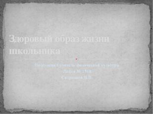 Подготовил учитель физической культуры Лицея № 1568 Скорняков В.В. Здоровый о