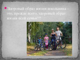 Здоровый образ жизни школьника – это, прежде всего, здоровый образ жизни всей
