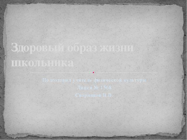 Подготовил учитель физической культуры Лицея № 1568 Скорняков В.В. Здоровый о...