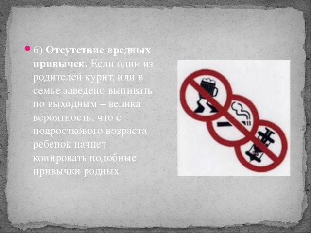 6) Отсутствие вредных привычек.Если один из родителей курит, или в семье зав...