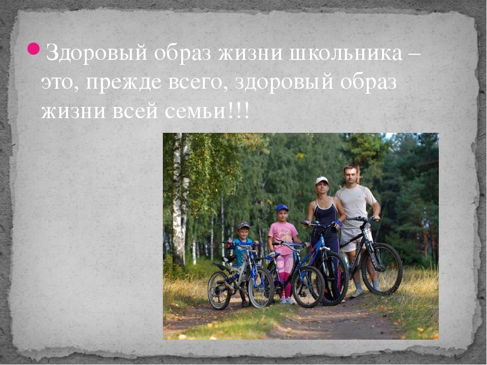 Здоровый образ жизни школьника – это, прежде всего, здоровый образ жизни всей...