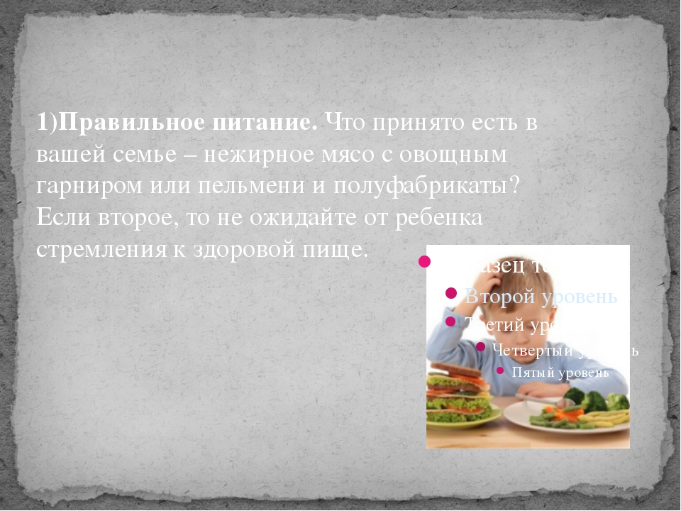 1)Правильное питание.Что принято есть в вашей семье – нежирное мясо с овощны...