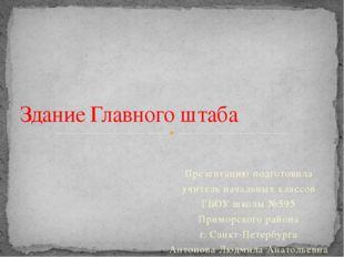 Презентацию подготовила учитель начальных классов ГБОУ школы №595 Приморского
