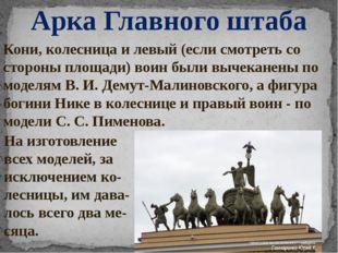 Арка Главного штаба Кони, колесница и левый (если смотреть со стороны площади