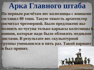 Арка Главного штаба По первым расчётам вес колесницы с воинами составил 80 то