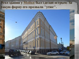 """Угол здания уМойки был сделан острым. За такую форму его прозвали """"утюг""""."""