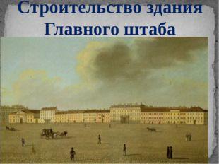 Строительство здания Главного штаба Перед войной с Францией Александр I провё