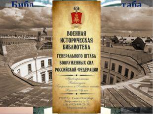 Библиотека Главного штаба 24 февраля 1900 года в библиотеке Главного штаба п