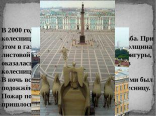 В 2000 году проводилась реставрация колесницы Славы на арке Главного штаба.