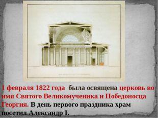 1 февраля 1822 года была освящена церковь во имя Святого Великомученика и Поб