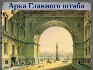 Арка Главного штаба После завершения строительства корпусов но-вого здания, п